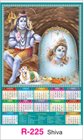 R-225 Shiva Real Art Calendar 2018