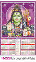 R-228 Jothi Lingam(Hindi Date) Real Art Calendar 2018