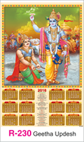 R-230 Geetha Updesh Real Art Calendar 2018
