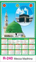 R-240 Mecca Medina Real Art Calendar 2018