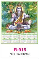 R-915 Nistai Sivan  Real Art Calendar 2018