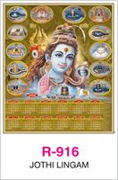 R-916 Jothi Lingam  Real Art Calendar 2018