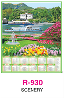 R-930 Scenery Real Art Calendar 2018