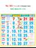 R503 TAMIL Monthly Calendar 2018