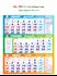 R505 Tamil Monthly Calendar 2018