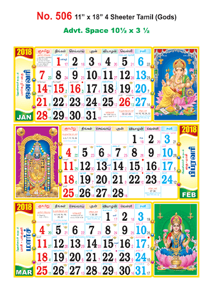 R506 Tamil God Monthly Calendar 2018