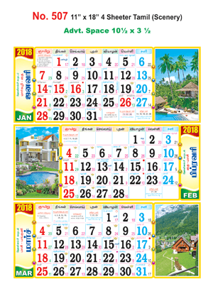 R507 Tamil Scenery Monthly Calendar 2018