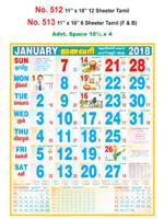 R512 Tamil Monthly Calendar 2018