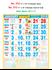 R513 Tamil(F&B) Monthly Calendar 2018