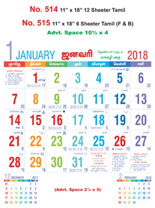 R514 Tamil Monthly Calendar 2018