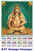 R-57 Karpaga Vinayagar Polyfoam Calendar 2019