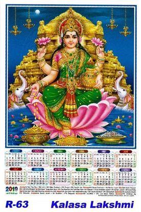 R-63 Kalasa  Lakshmi Polyfoam Calendar 2019