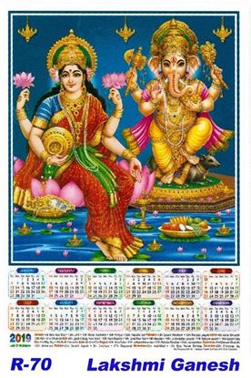 R-70  Lakshmi Ganesh Polyfoam Calendar 2019