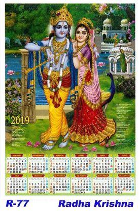 R-77 Radha Krishna Polyfoam Calendar 2019