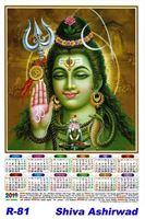 R-81 Shiva Ashirwad  Polyfoam Calendar 2019