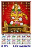 R-106  Lord Ayyappan Polyfoam Calendar 2019