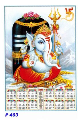 P463 Modern Ganesh Polyfoam Calendar 2019