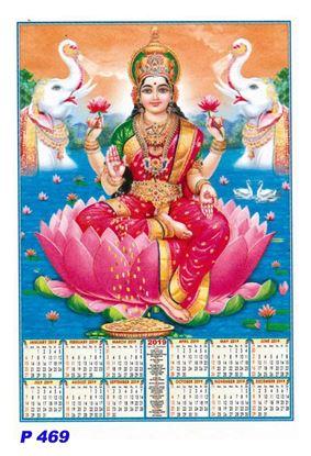 P469 Lord Lakshmi Polyfoam Calendar 2019