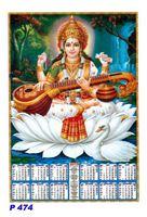 P474 Lord Saraswathi Polyfoam Calendar 2019