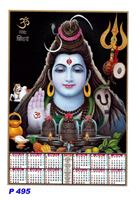 R495 Lord Shivan polyfoam Calendar 2019