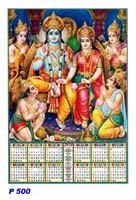 R500 Ram Darbar Polyfoam Calendar 2019