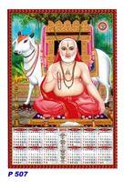 R507  Sri Basveswar Polyfoam Calendar 2019
