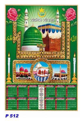 R512 Mecca Madina Polyfoam Calendar 2019