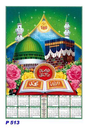 R513 Mecca Madina Polyfoam Calendar 2019