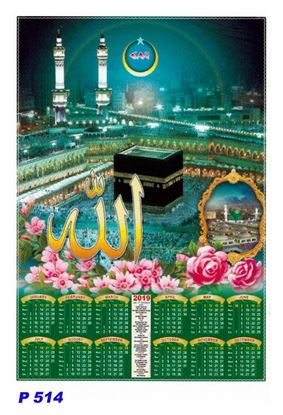 R514 Mecca Madina Polyfoam Calendar 2019