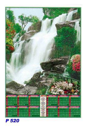 R520 Falls  Scenery Polyfoam Calendar 2019