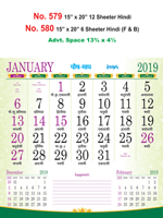 R579 Hindi Monthly Calendar 2019 Online Printing