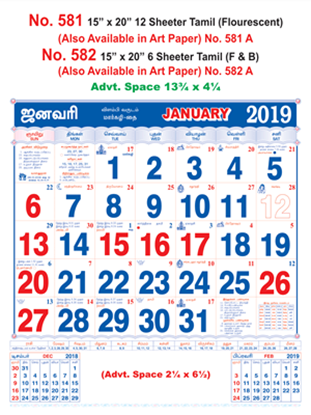 R581 Tamil (Flourescent) Monthly Calendar 2019 Online Printing
