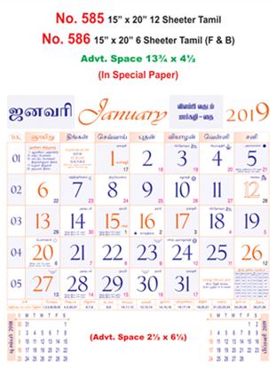 R585 Tamil (IN Spl Paper) Monthly Calendar 2019 Online Printing