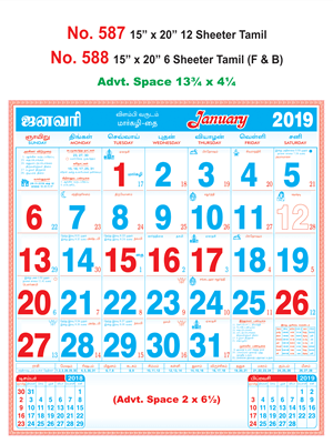 R587 Tamil Monthly Calendar 2019 Online Printing