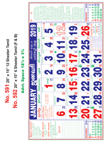 R591 Tamil Monthly Calendar 2019 Online Printing