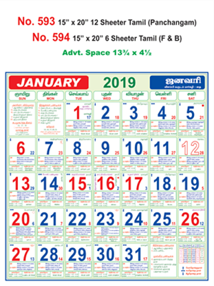 R593 Tamil (Panchangam) Monthly Calendar 2019 Online Printing