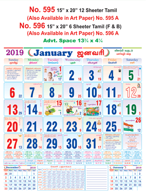 "R595 Tamil - 15"" x 20"" 12 Sheeter Monthly Calendar 2019"