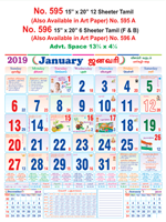 R595 Tamil Monthly Calendar 2019 Online Printing