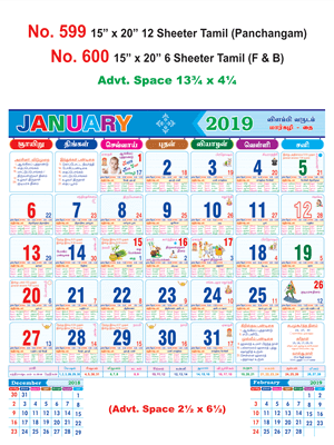 r599 tamil panchangam 15 x 20 12 sheeter monthly calendar 2019