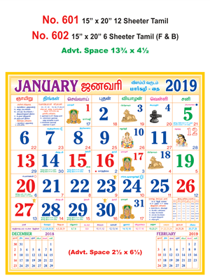R601 Tamil 15 Quot X 20 Quot 12 Sheeter Monthly Calendar 2019
