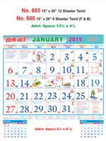 R605 Tamil Monthly Calendar 2019 Online Printing