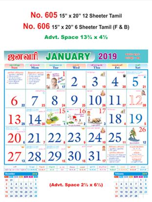 R605 Tamil Monthly Calendar 2019 Online Printing
