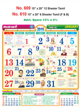 R609 Tamil Monthly Calendar 2019 Online Printing