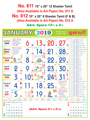 R611 Tamil Monthly Calendar 2019 Online Printing