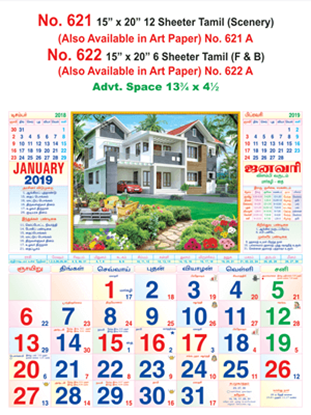 R621 Tamil (Scenery) Monthly Calendar 2019 Online Printing