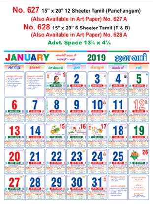 R627 Tamil (Panchangam) Monthly Calendar 2019 Online Printing