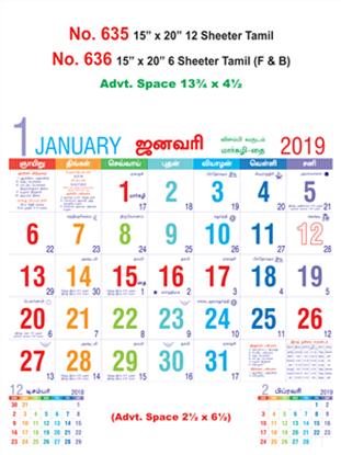 R635 Tamil Monthly Calendar 2019 Online Printing
