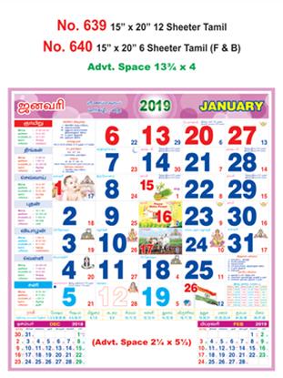 R639 Tamil Monthly Calendar 2019 Online Printing