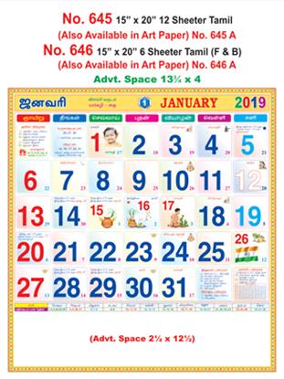R645 Tamil Monthly Calendar 2019 Online Printing