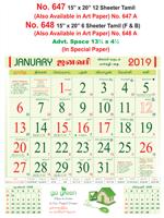 R647 Tamil (IN Spl Paper) Monthly Calendar 2019 Online Printing